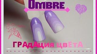 Омбре  Дизайн ногтей Градация цвета