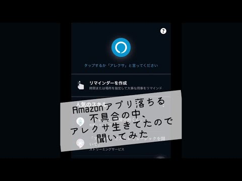 【復旧済み】Amazonアプリがすぐ落ちる不具合発生中?Amazon Music/Kindle/プライムビデオ強制終了。2021年6月24日 今日現在のリアルタイム最新障害情報