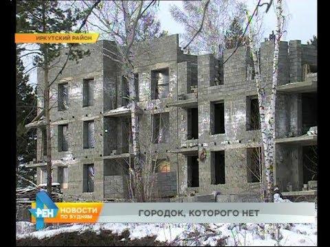 Городок для медиков в Иркутском районе превратился в посёлок несбывшихся надежд