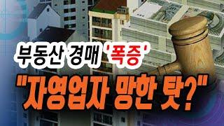[정완진TV] 부동산 경매 '폭증'...…