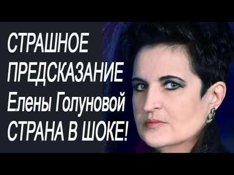 СРОЧНО!!! предсказания от Елены Голуновой .Мир в шоке .