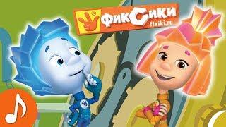 Фиксики - Сборник (Сифон - фиксипелка Интернет - Компакт диск) / Fixiki
