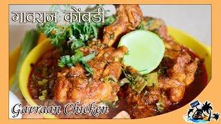 gavran kombdi   country chicken   delicious dish