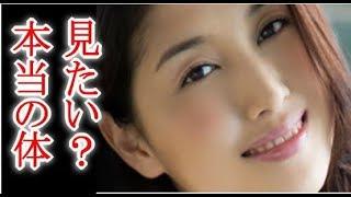 チャンネル登録おねがいします('◇'♪⇒https://goo.gl/ORAFZJ 橋本マナミ...