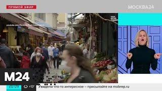 В Турции ужесточили меры безопасности из-за COVID-19 - Москва 24