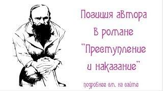 """Позиция автора в романе """"Преступление и наказание"""""""