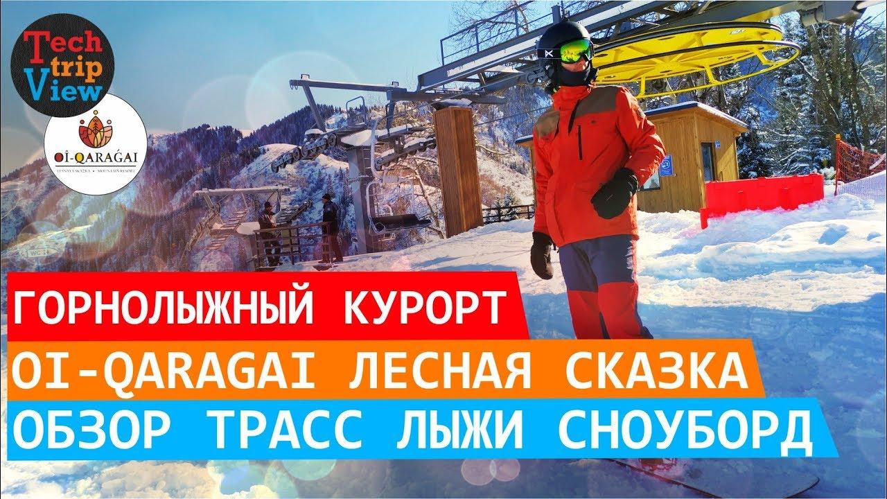 Горнолыжный курорт Алматы. Ой Карагай. Oi Qaragai. Лесная сказка. Обзор трасс сноуборд и лыжи.