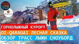 Горнолыжный курорт Алматы Ой Карагай Oi Qaragai Лесная сказка Обзор трасс сноуборд и лыжи