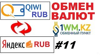 Обмен валют онлайн на 1wm kz.Как обменять Qiwi RUB на Яндекс Деньги RUB
