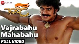 Vajrabahu Mahabahu (Kondaji Theme) Full | Farzand | Ankit Mohan & Ajay Purkar |Kedar Divekar
