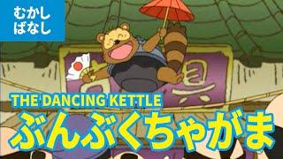 ぶんぶくちゃがま - ぶんぶく茶釜(日本語版)アニメ日本の昔ばなし/日本語学習/THE DANCING KETTLE (JAPANESE)