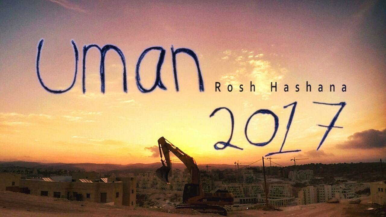 """Uman"" 2017 ""The Power"" | ""אומן ראש השנה"" 2017 ""העוצמה"""