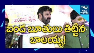 Hero Balakrishna Caught On Camera While Misbehaving with Public At AP FDC Inauguration | New Waves