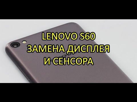 Lenovo S60 замена дисплея и сенсора ( тачскрина) \ Lenovo s60 Display Touchscreen Replacement