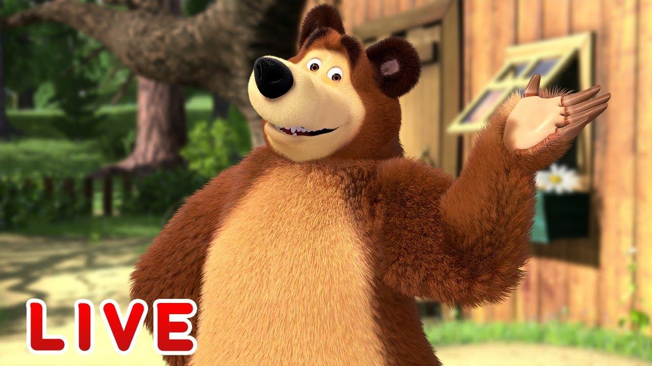 🔴 AO VIVO 👱♀️🐻 Masha e o Urso 🤗 Seja meu convidado! 🤗 Masha and the Bear LIVE