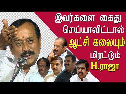 Arrest vaiko,seeman, baratiraja or government will be dismissed, h raja  tamil news live redpix
