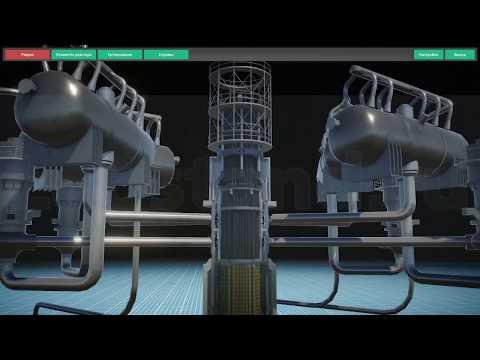 Схемотехника и оборудование АЭС (симулятор)