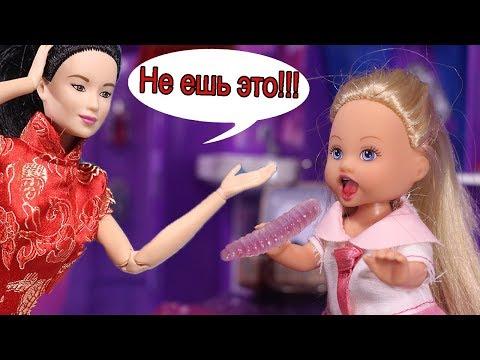 ДАША, ТОЛЬКО НЕ ЕШЬ ЭТО! Вонь приехала. Куклы Мама Барби