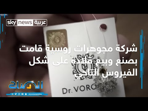 شركة مجوهرات روسية قامت بصنع وبيع قلادة على شكل الفيروس التاجي  - نشر قبل 5 ساعة