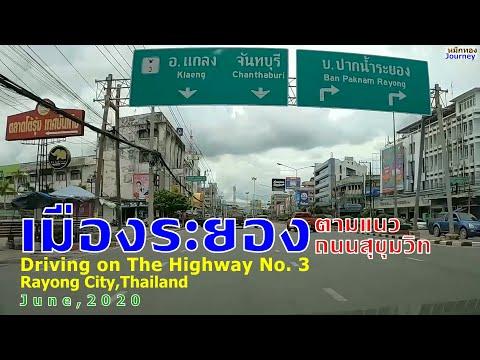 """""""เมืองระยอง""""ตาม�นวถนนสุขุมวิท(ทล.3) จ.ระยอง / Driving on The Highway No.3,Rayong City,Thailand 2020"""