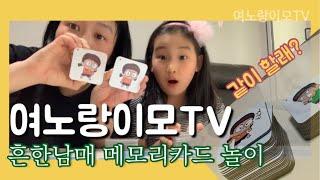 여노랑이모TV / 흔한남매 메모리게임 / 어린이 장난감…