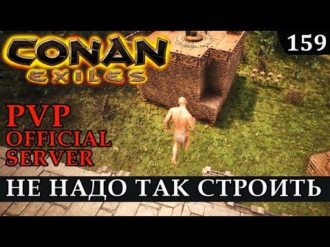 Conan Exiles КАК НЕ НАДО СТРОИТЬ БАЗУ PVP