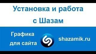 приложение Shazam.Обзор