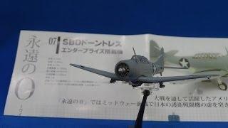 【永遠の0】SBDドーントレス エンタープライズ 1:144 Douglas SBD Dauntless Plastic model