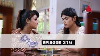 Neela Pabalu | Episode 316 | 29th July 2019 | Sirasa TV Thumbnail