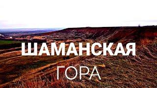 Семикаракорск, Шаминка, энергия и шаманская гора. Правда или вымысел, стоит ехать? Места силы у дома