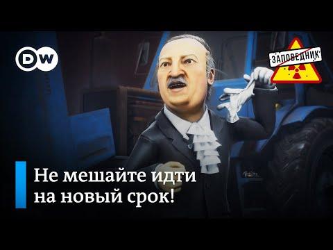 """Три процента Лукашенко – """"Заповедник"""", выпуск 129, сюжет 3"""