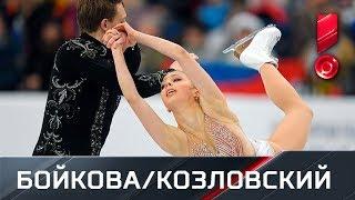 Александра Бойкова и Дмитрий Козловский. Произвольная программа. Чемпионат Европы