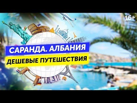 Как начать путешествовать с Aunite Group? Выгодная туристическая программа // 16+