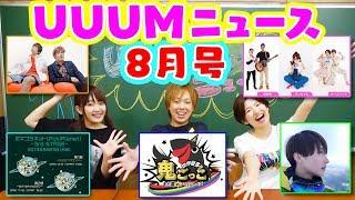 【最新情報】UUUMニュース8月号!!【イベント/青鬼/ボンボン新居】