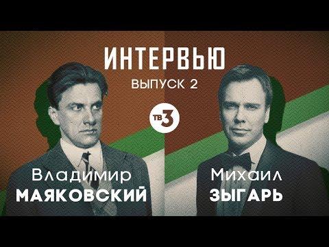 Интервью, 2 выпуск. Маяковский