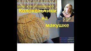 ‼ Шапочка для девочки японским узором Колокольчики.вязание спицами▶Мастер класс ☀ Алена Никифорова