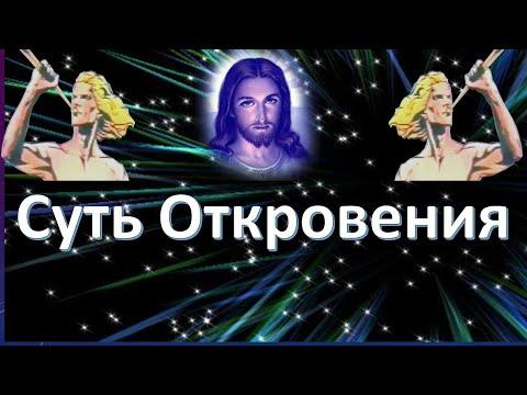 Суть Откровения Иоанна богослова