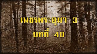เพชรพระอุมา ภาคที่ 3 มงกุฎไพร บทที่ 40   สองยาม