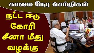 காலை நேர செய்திகள் – 09.04.2020 | Today Jaffna News | Sri lanka news
