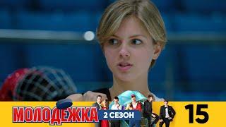 Молодежка Сезон 2 Серия 15