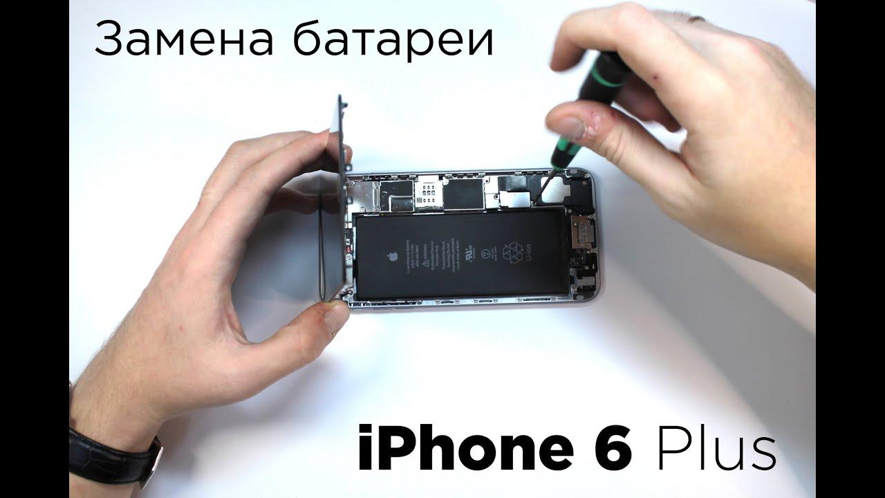 iPhone 6 Plus: Замена аккумулятора