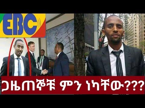Ethiopia:ጋዜጠኞቹ ምን ነካቸው???//Mirt Media News