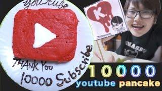「10000」 〜youtube Pancake〜