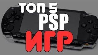 ТОП 5 ИГР НА PSP #2