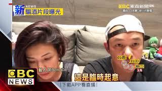 徐小可遭「騙酒」片段曝 眼神茫 網:難怪阿Ben生氣