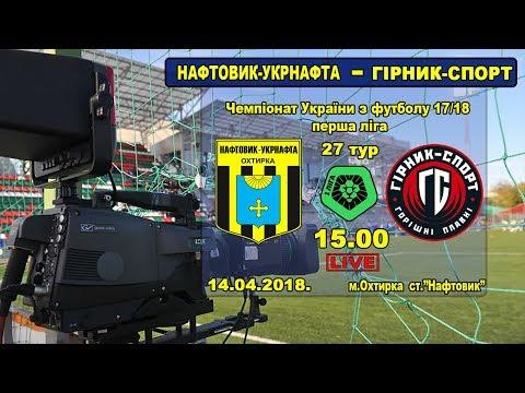 'Нафтовик-Укрнафта' - 'Гірник-Спорт' LIVE 15.00