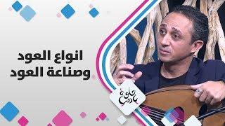 علاء شاهين - انواع العود وصناعة العود