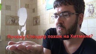 Обзор ужастика Слендер/ Arstayl Nostromo /