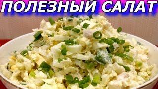 Полезнейший салат с курицей, пекинской капустой, сыром на Новый Год