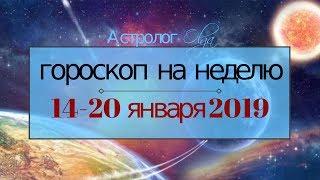ГОРОСКОП на НЕДЕЛЮ 14-20 января 2019 Астролог Olga